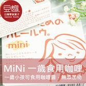 【限時下殺,即期良品】日本咖哩 CANYON mini一歲兒童咖哩塊(多口味)