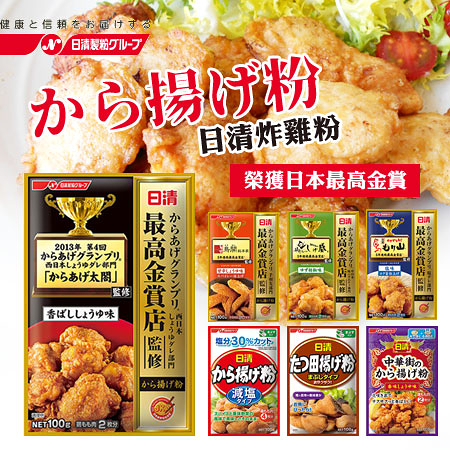 日本 日清 最高金賞炸雞粉 100g 炸雞粉 日清炸雞粉 炸魚粉 日式炸雞 唐揚粉 日式炸雞 唐揚雞
