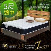 【J-style】三線舒眠系列-透氣型獨立筒床墊 雙人5x6.2尺