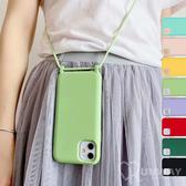 一體色系 液態矽膠手機殼 斜背掛繩 iPhone SE2 蘋果手機殼 全包邊軟殼 防摔殼 保護殼