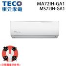 【TECO東元】13-15坪 精品變頻冷暖分離式冷氣 MA72IH-GA1/MS72IH-GA1 基本安裝免運費