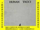 二手書博民逛書店罕見:雜誌:湖南陶瓷1978年第4期(第四期)Y22290