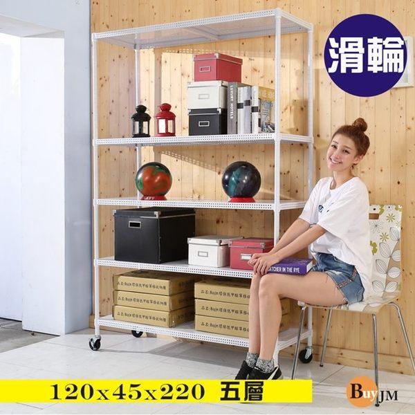 廚房櫃《百嘉美》加強型白烤漆洞洞板120x45x220cm五層置物架附工業輪