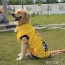 寵物服 狗狗衣服大狗裝中型犬大型犬金毛泰迪小狗寵物薩摩耶 快速出貨