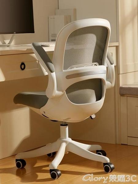【榮耀3C】電腦椅家用學習椅辦公椅靠背書桌書房學生寫字升降座轉椅子LX 新品