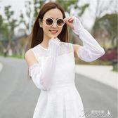 夏季美人紗防曬袖防紫外線練車戶外騎行開車寬鬆透氣護胳膊手臂套  提拉米蘇