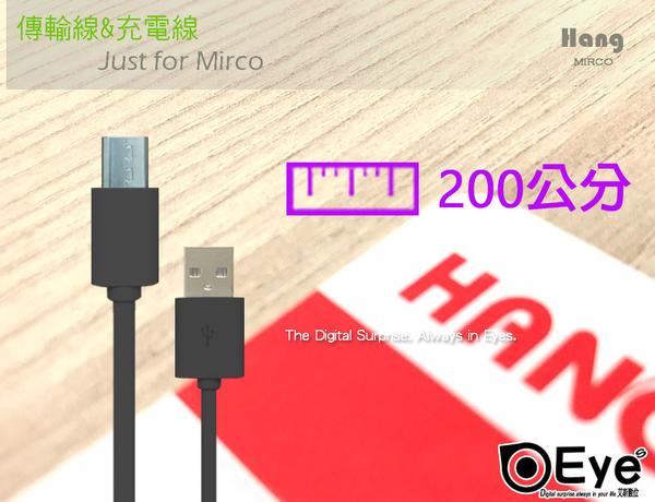 【兩米 HANG】黑色200公分for所有廠牌適用 安卓系列 V8 Micro USB 快速充電線旅充線傳輸線快充線
