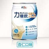~健康之星~力增飲18%蛋白質管理 杏仁口味237ml*24罐/箱-1箱加送4罐