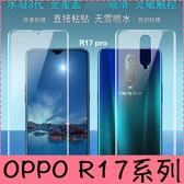 【萌萌噠】歐珀 OPPO R17 / R17 pro 兩片裝 水凝盾3代 前後高透貼膜 防爆防指紋的高清水凝膜 軟膜