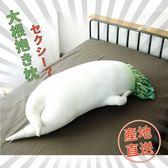 日本人氣新品 大根抱枕公仔 性感蘿卜抱枕玩偶治愈系毛絨公仔禮物【非凡】