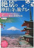 日本絕景神社與寺廟探訪導覽讀本
