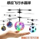 球型感應懸浮七彩球水晶球感應飛行器兒童遙控飛機智慧玩具禮物 名購館品