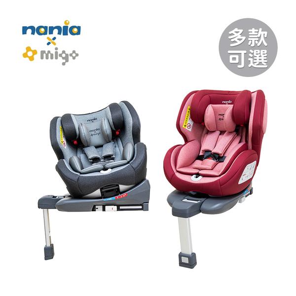 Nania X Migo 納歐聯名 法國 汽車安全座椅 360度旋轉 Oxalis SL支撐腳 0-12歲-多色可選
