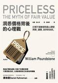 (二手書)洞悉價格背後的心理戰:訂價不是數學而是心理學,開價、議價、談判的技術..