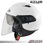 【瑞獅 ZEUS 安全帽 ZS-212A 白色】半罩 3/4罩 內藏墨鏡 抗UV 內襯全可拆