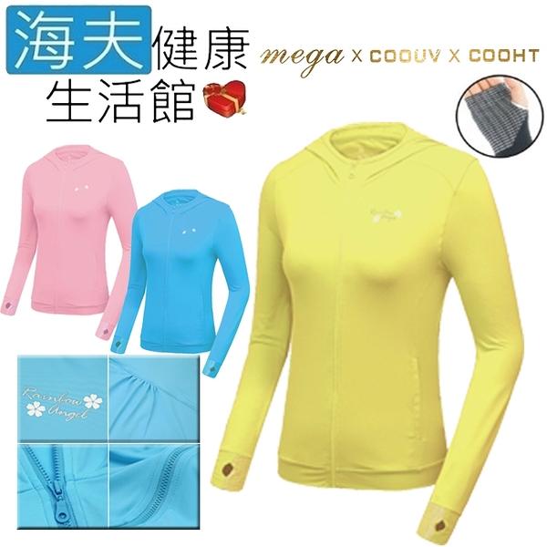 【海夫健康生活館】MEGA COOUV 日本技術 原紗冰絲 涼感防曬 女生外套 黃色(UV-F403Y)