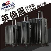 American Traveler LON英倫系列-PC亮面耐衝擊輕量行李箱三件組(20+25+29吋)(黑) 360度八輪 加大輪座