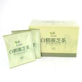 【原生應用植物園】白鶴靈芝茶(三盒)