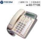 TECOM 東訊 SD-7710E 免持對講10鍵顯示型話機