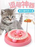 貓玩具愛貓轉盤逗貓玩具寵物貓咪玩具小貓幼貓玩具逗貓棒貓咪用品 父親節大優惠