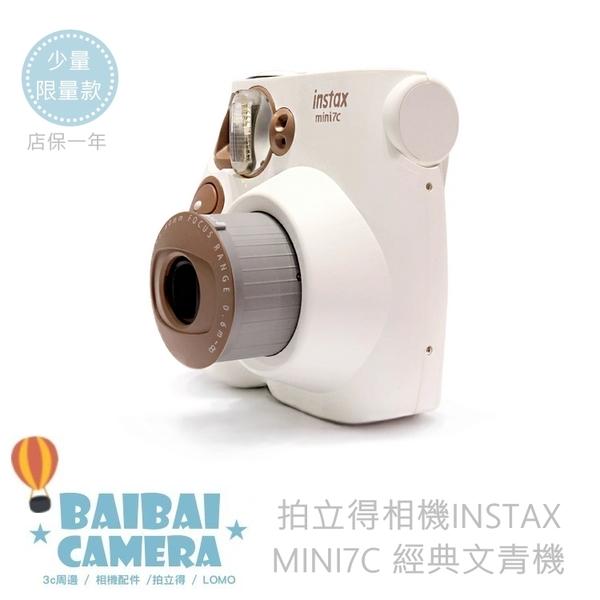拍立得相機 富士 MINI7C 奶茶咖啡色 拍立得主機 拍立得照相機 拍立得 平行輸入 BaiBaiCamera