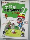 【書寶二手書T9/嗜好_DKC】李昌鎬兒童圍棋教室-入門篇2_李昌鎬