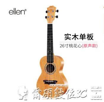 歡慶中華隊吉他尤克裏裏23寸單板初學者學生男女兒童小吉他入門烏克麗麗LX