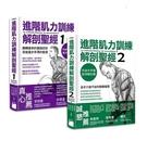 [COSCO代購] W130024 進階肌力訓練解剖聖經 1+2
