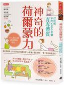 (二手書)神奇的荷爾蒙力:打造妳不胖不累不老的青春體質