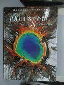 【書寶二手書T6/地理_ZAW】100自然的奇蹟(下)_附殼
