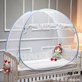 新生嬰兒床蚊帳罩蒙古包免安寶寶兒童蚊帳通用雙門有底大號小孩 瑪麗蓮安igo