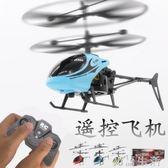 USB充電耐摔遙控直升機 模型無人飛機 飛行器玩具男孩禮物 初語生活