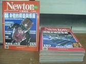 【書寶二手書T8/雜誌期刊_ZFO】牛頓_188~199期間_共12本合售_身體的構造與疾病等