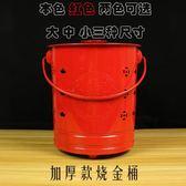 燒金桶 送網架燒寶桶元寶盆新款特厚聚寶桶不銹鋼聚寶桶化金桶搪瓷聚寶桶 卡菲婭