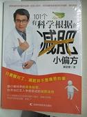 【書寶二手書T6/美容_ESQ】101個有科學根據的減肥小偏方_邱正宏
