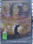 挖寶二手片-0B04-271-正版DVD-電影【龍之子】-大衛卡拉丁(直購價)