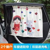 優惠持續兩天-汽車遮陽簾磁吸式側窗遮陽簾防曬側擋夏季兒童遮陽擋卡通雙層一對