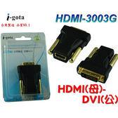 [富廉網] i-gota HDMI(母)-DVI(公) 專用轉接器(HDMI-3003G)