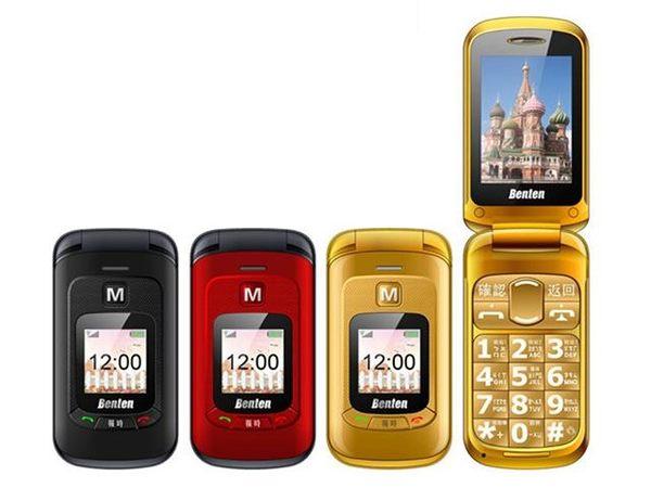 Benten W620 3G 雙卡雙待雙螢幕 奔騰 折疊式手機 老人機 軍人機