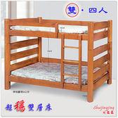 【水晶晶家具】合家歡3.3呎松實木超大圓柱柚木色雙層床 BL8170-2