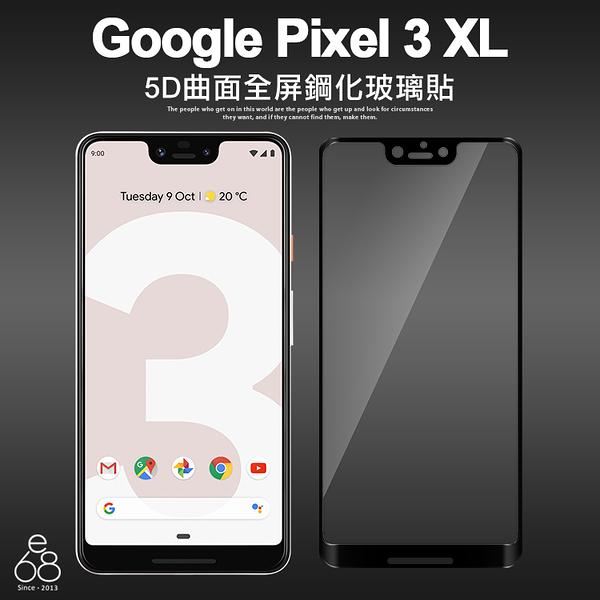 Google Pixel 3 XL 滿版 曲面 玻璃貼 9H 鋼化玻璃 防刮 5D 鋼化膜 適用犀牛盾 保護貼 保護膜 鋼膜 保貼