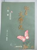 【書寶二手書T5/文學_QAF】趣看文學史(參)宋‧金_歐陽宜璋
