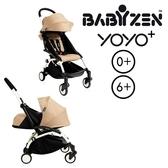 【現貨-第3代】法國 BABYZEN YOYO plus/YOYO+ 嬰兒手推車(6m+&新生兒套件) (白骨架) 褐色