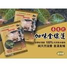 台東原生應用植物園 加味金線蓮養生包 40g/包 12包