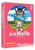親親MOLLY:一起做朋友(內含Molly&大耳牛「好友.愛」兩用帆布包、Mol