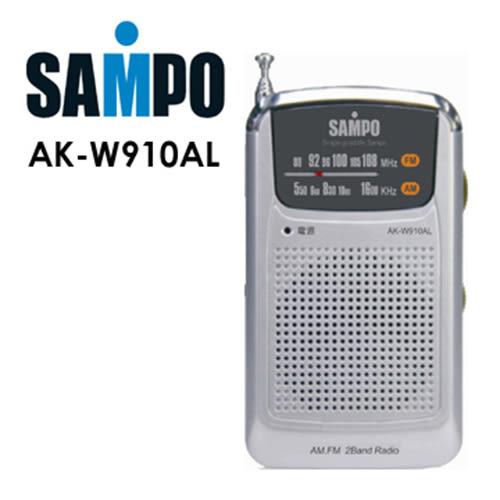 聲寶雙頻道收音機-小 AK-W910AL