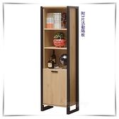 【水晶晶家具/傢俱首選】ZX1533-3貝克2尺耐磨木心板開門書櫃