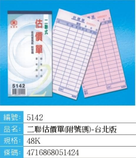 萬國牌 5142 48K 二聯估價單(台北版)(附號碼)50組免用複寫紙.複印號碼 直式 9.4*18cm (一盒20本)
