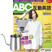 《ABC互動英語》互動下載版 1年12期 贈 304不鏽鋼手沖咖啡2件組