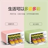 食物乾燥機 高樂士 干果機家用小型食物烘干機水果蔬菜寵物食品脫水風干機WJ【米家科技】